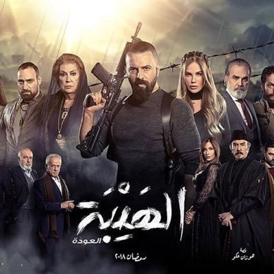 مسلسل الهيبة - رمضان 2018.